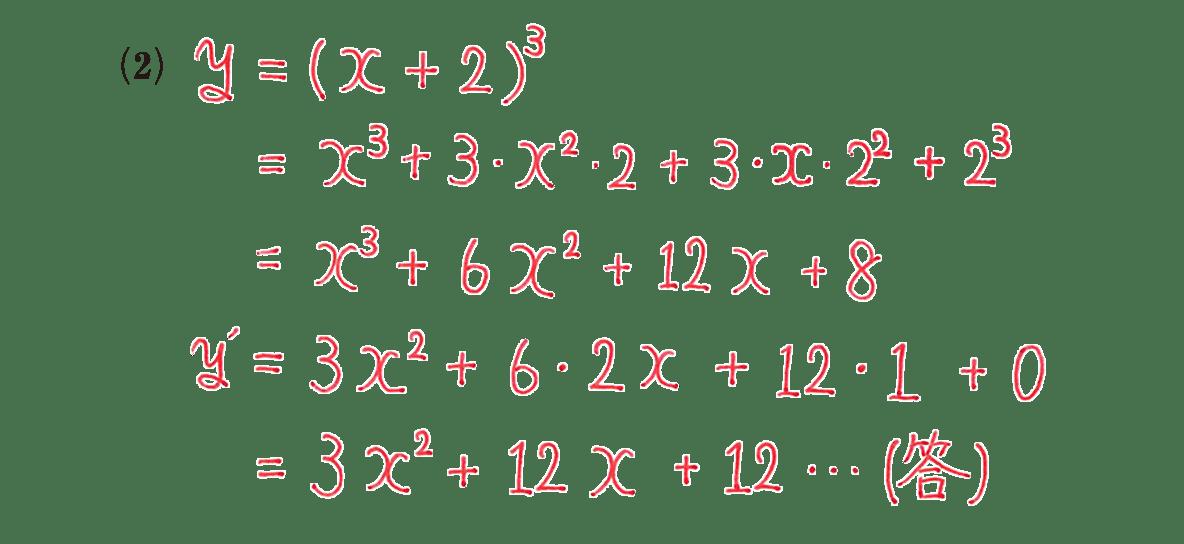高校数学Ⅱ 微分法と積分法7 例題(2)の答え