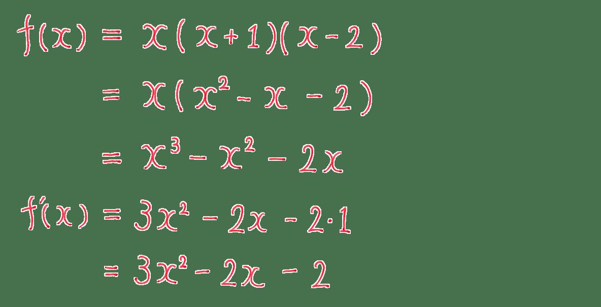 高校数学Ⅱ 微分法と積分法7 練習 5行目までの答え