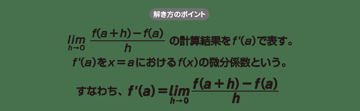 高校数学Ⅱ 微分法と積分法3 ポイント
