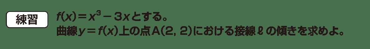 高校数学Ⅱ 微分法と積分法8 練習