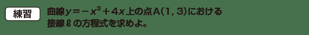 高校数学Ⅱ 微分法と積分法9 練習