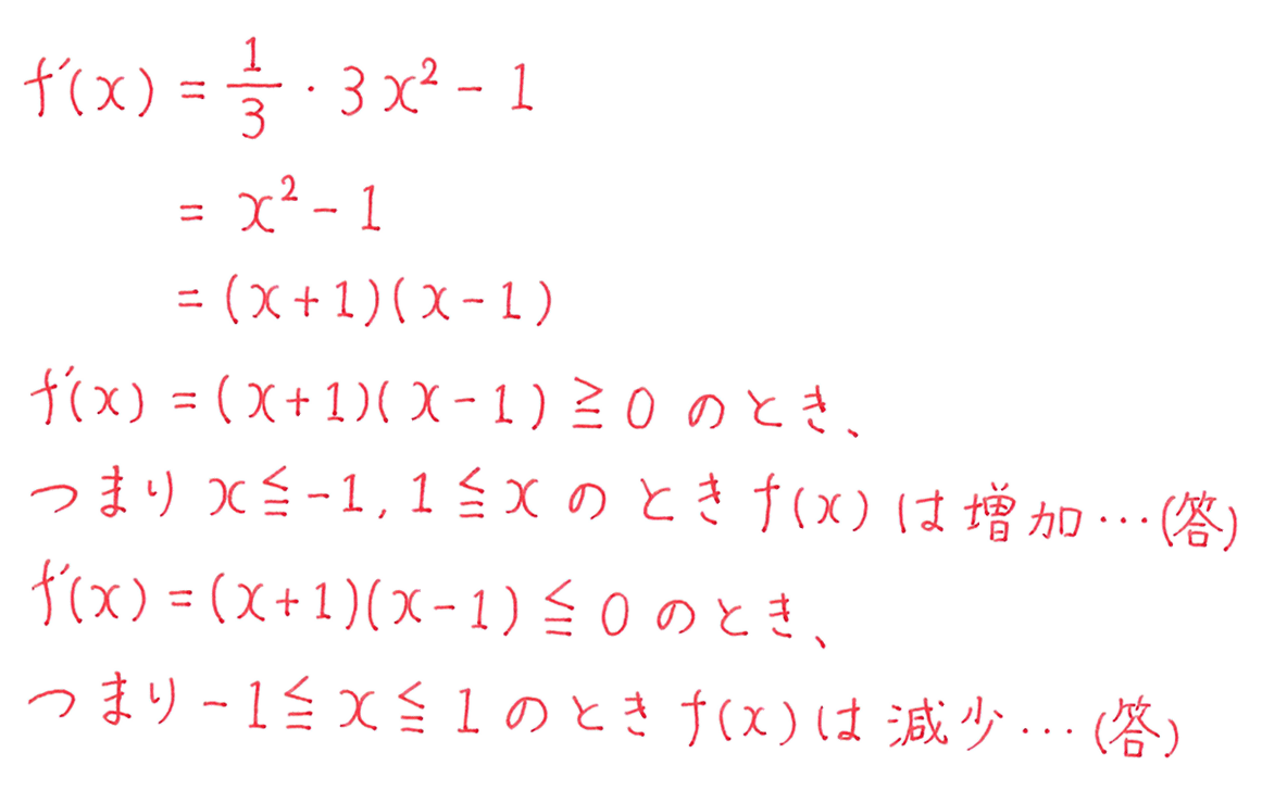 高校数学Ⅱ 微分法と積分法11 練習 答え