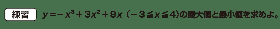 高校数学Ⅱ 微分法と積分法14 練習