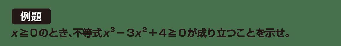 高校数学Ⅱ 微分法と積分16 例題