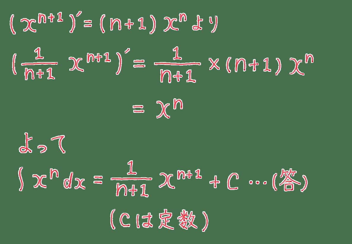 高校数学Ⅱ 微分法と積分法18 練習 答え