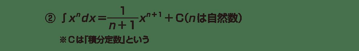 高校数学Ⅱ 微分法と積分法19 ポイント ②のみ 「※Cは積分定数という」もくっつける