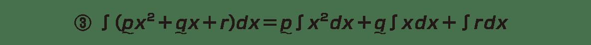 高校数学Ⅱ 微分法と積分法19 ポイント ③のみ ※不要