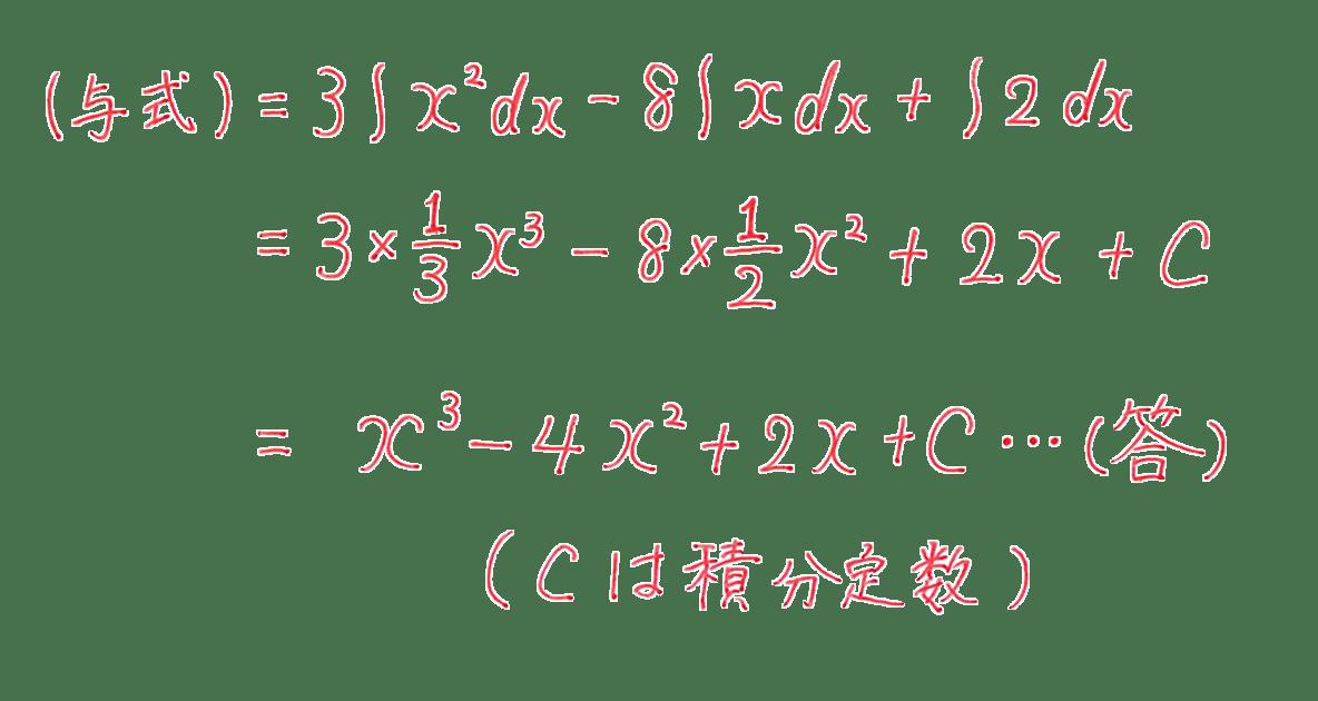 高校数学Ⅱ 微分法と積分法19 例題 答え