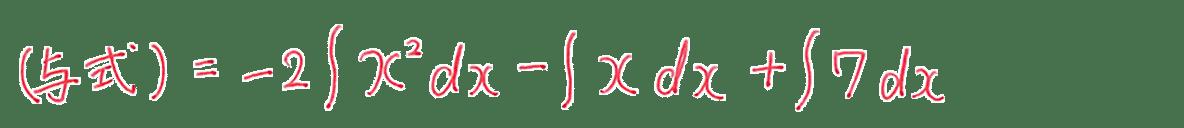 高校数学Ⅱ 微分法と積分法19 練習 答え 1行目のみ