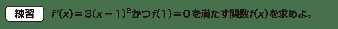 高校数学Ⅱ 微分法と積分法20 練習