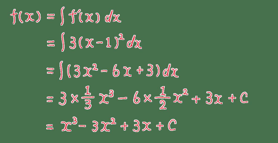 高校数学Ⅱ 微分法と積分法20 練習 答え 5行目まで