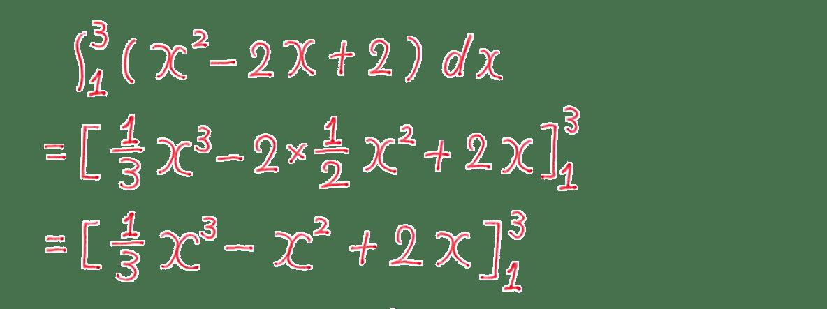 高校数学Ⅱ 微分法と積分法21 練習 答え3行目まで