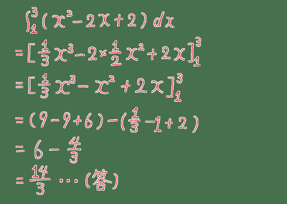高校数学Ⅱ 微分法と積分法21 練習 答え