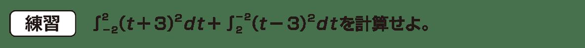 高校数学Ⅱ 微分法と積分法22 練習
