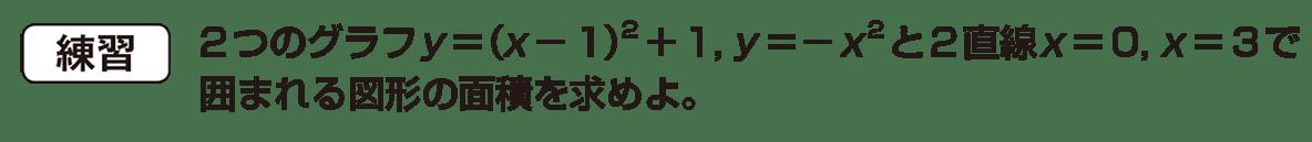 高校数学Ⅱ 微分法と積分法24 練習 図なし