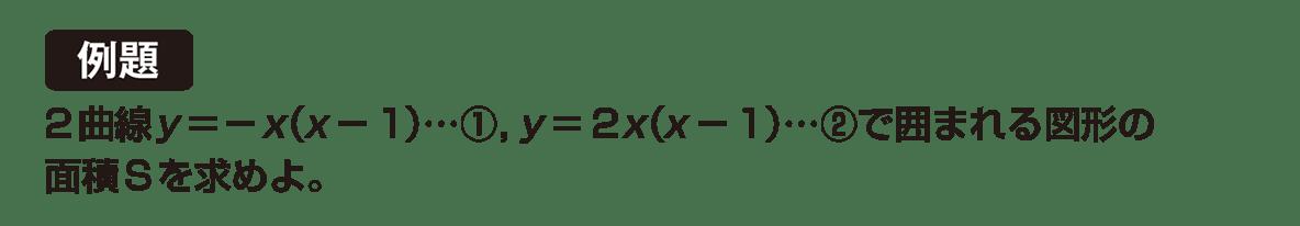高校数学Ⅱ 微分法と積分25 例題