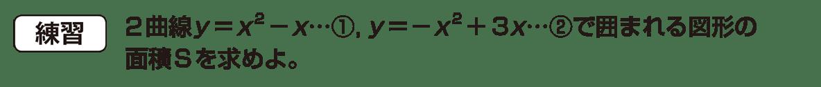 高校数学Ⅱ 微分法と積分法25 練習