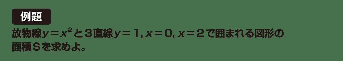 高校数学Ⅱ 微分法と積分26 例題