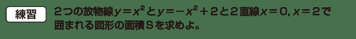 高校数学Ⅱ 微分法と積分法26 練習