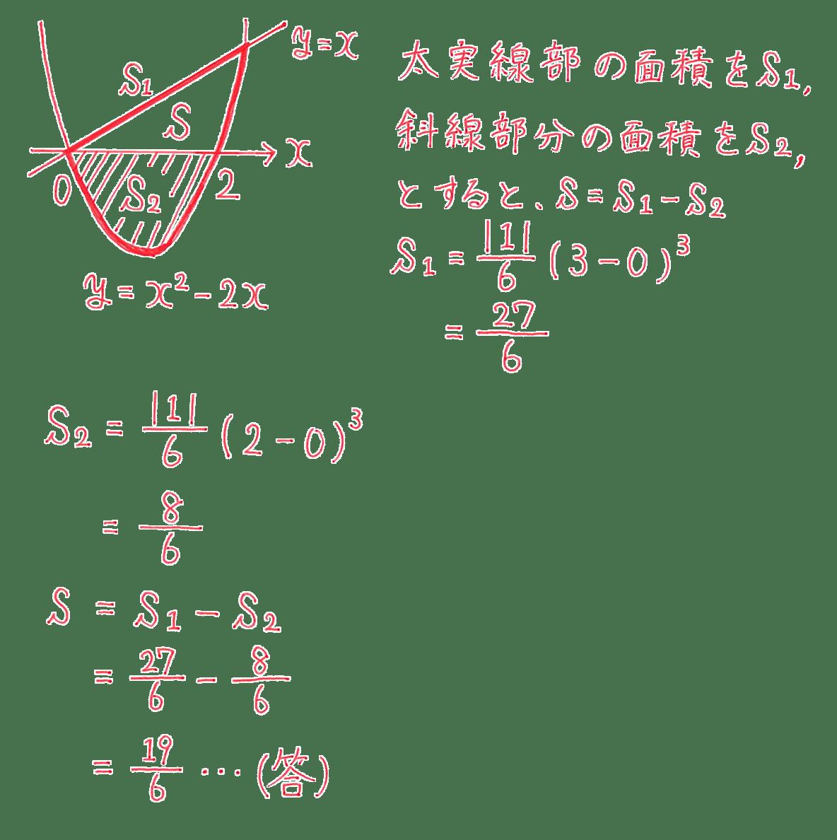 高校数学Ⅱ 微分法と積分法29 練習 答え