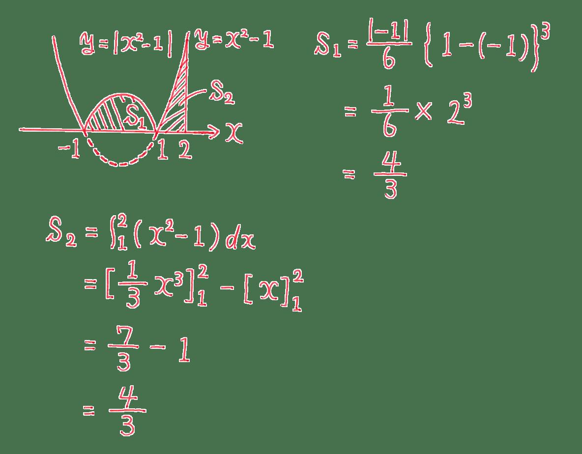 高校数学Ⅱ 微分法と積分法30 練習 4行目~7行目まで