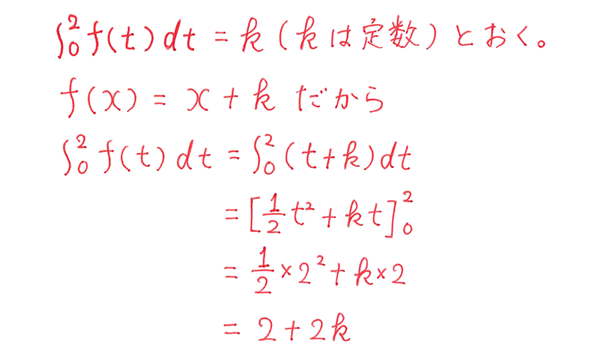 高校数学Ⅱ 微分法と積分法31 例題 答え6行目まで(ただし最後の「=k」は消す)