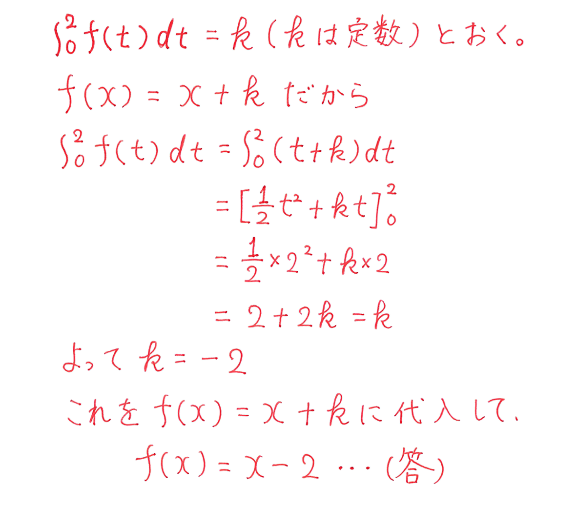 高校数学Ⅱ 微分法と積分法31 例題 答え
