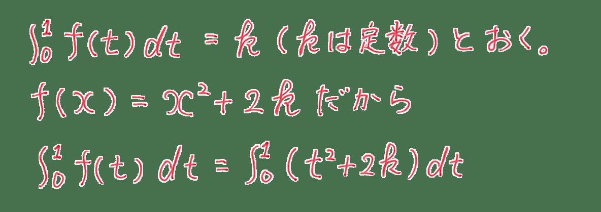 高校数学Ⅱ 微分法と積分法31 練習 答え3行目まで
