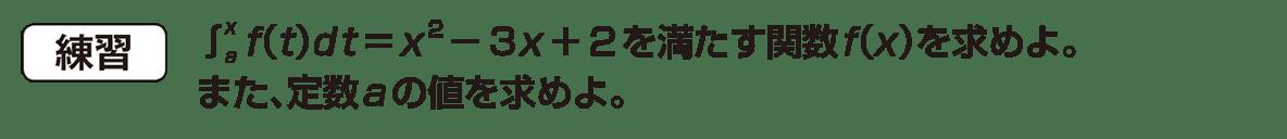 高校数学Ⅱ 微分法と積分32 練習