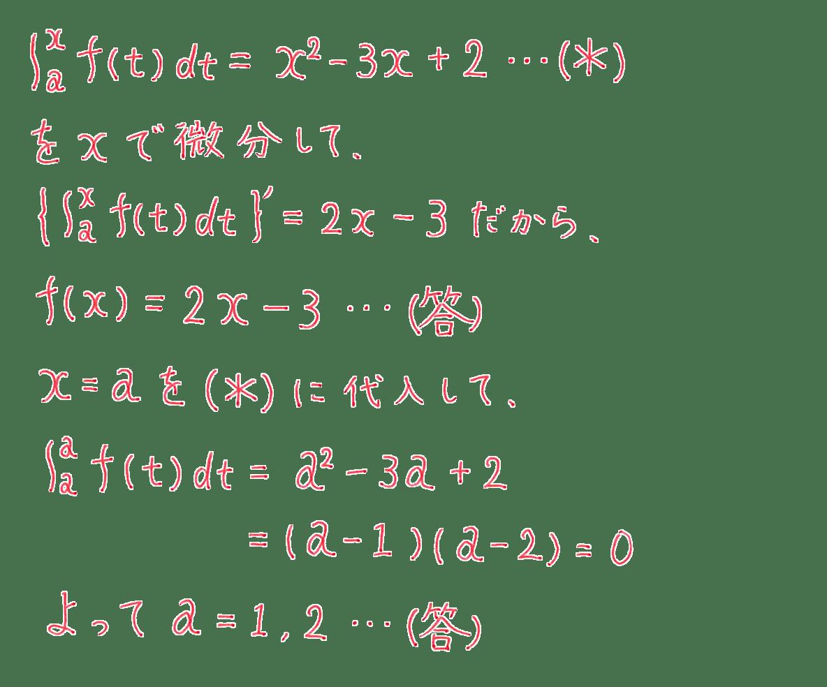 高校数学Ⅱ 微分法と積分法32 練習 答え