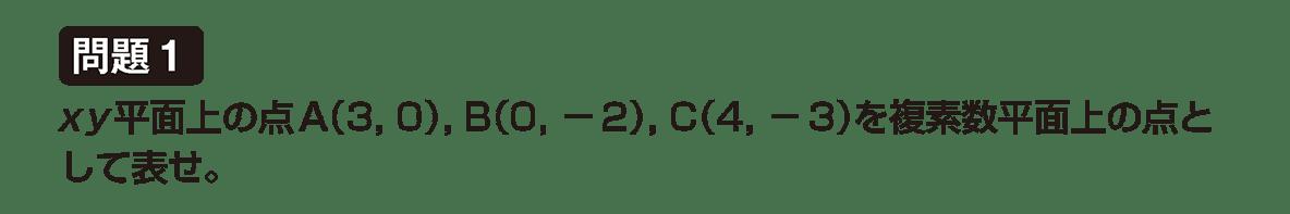 複素数平面1の問題1
