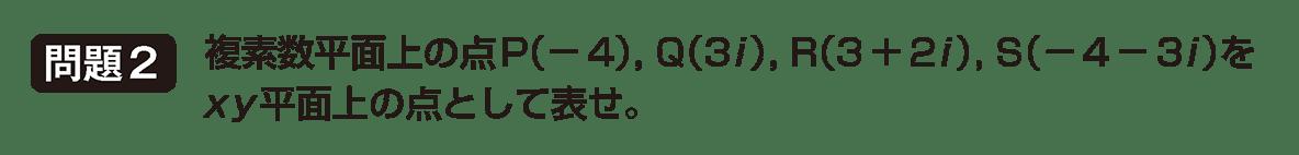 複素数平面1の問題2