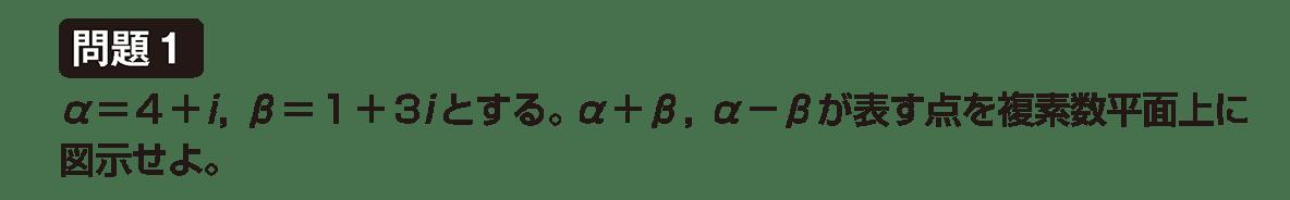 高校数Ⅲ 複素数平面3 問題1