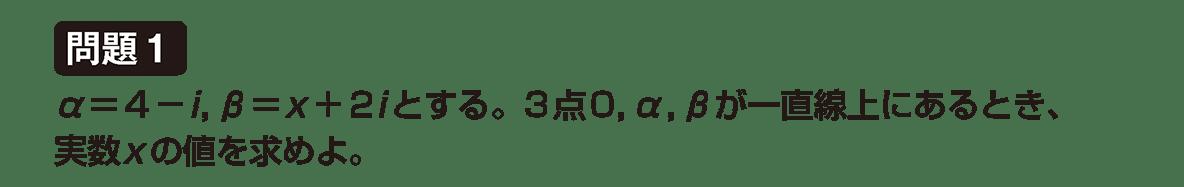 高校数Ⅲ 複素数平面4 問題1