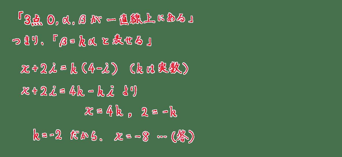 高校数Ⅲ 複素数平面4 問題1 解答