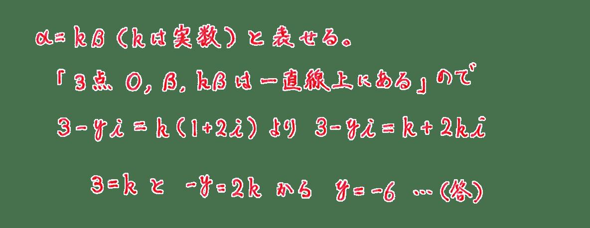 高校数Ⅲ 複素数平面4 問題2 解答