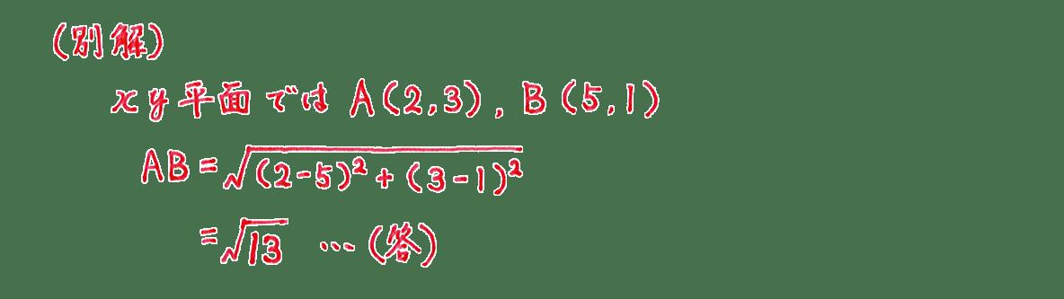 高校数Ⅲ 複素数平面5 問題1 解答 別解のみ