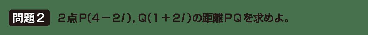 高校数Ⅲ 複素数平面5 問題2