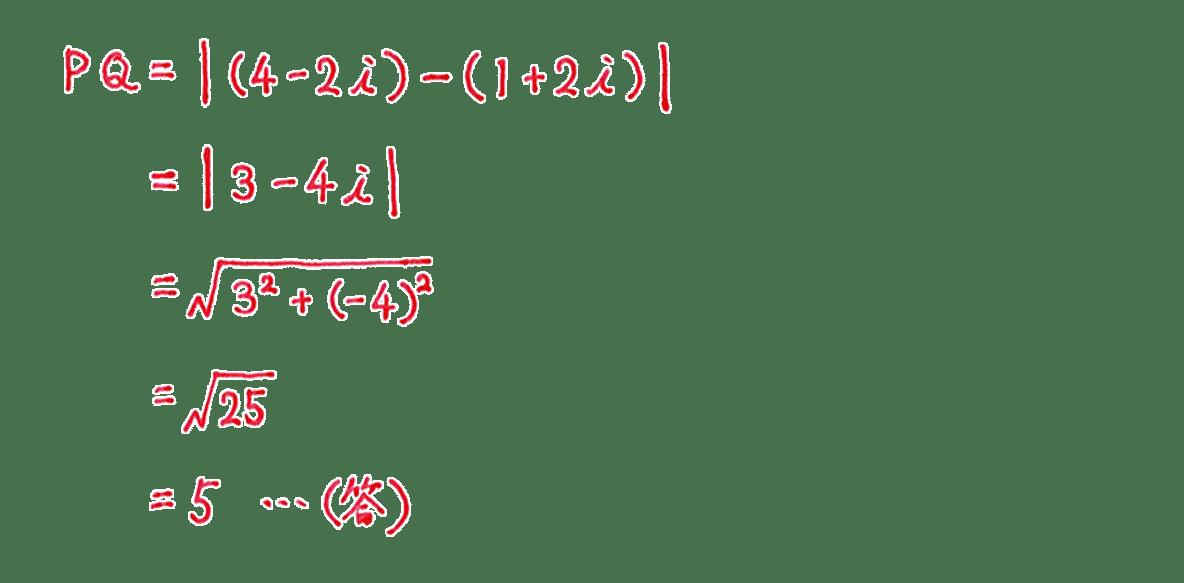 高校数Ⅲ 複素数平面5 問題2 解答