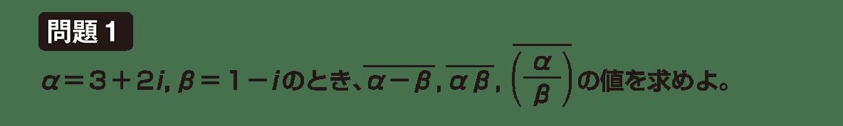 高校数Ⅲ 複素数平面6 問題1