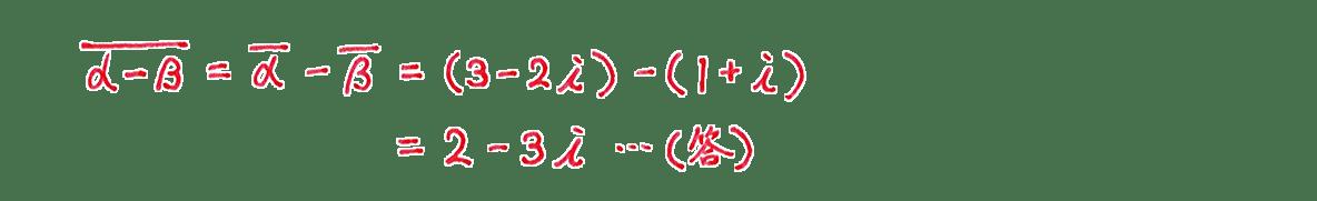 高校数Ⅲ 複素数平面6 問題1 解答 1~2行目