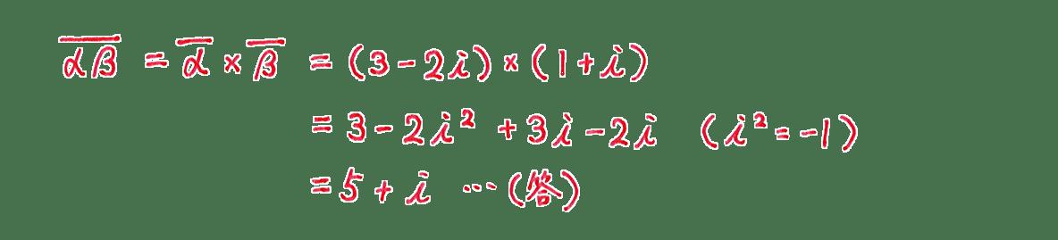 高校数Ⅲ 複素数平面6 問題1 解答 3~5行目