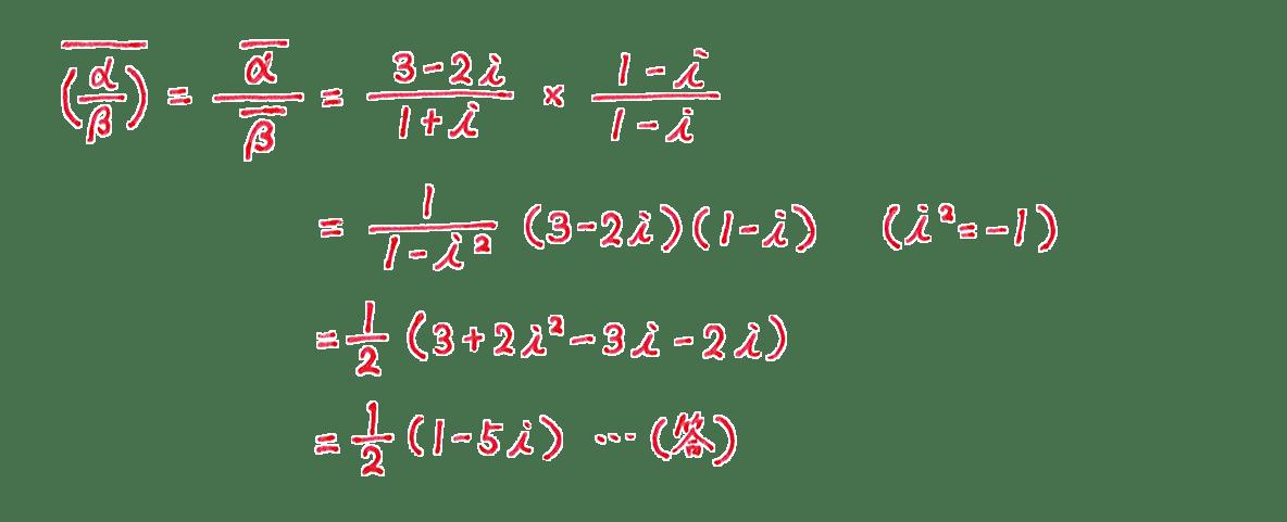 高校数Ⅲ 複素数平面6 問題1 解答 6~9行目
