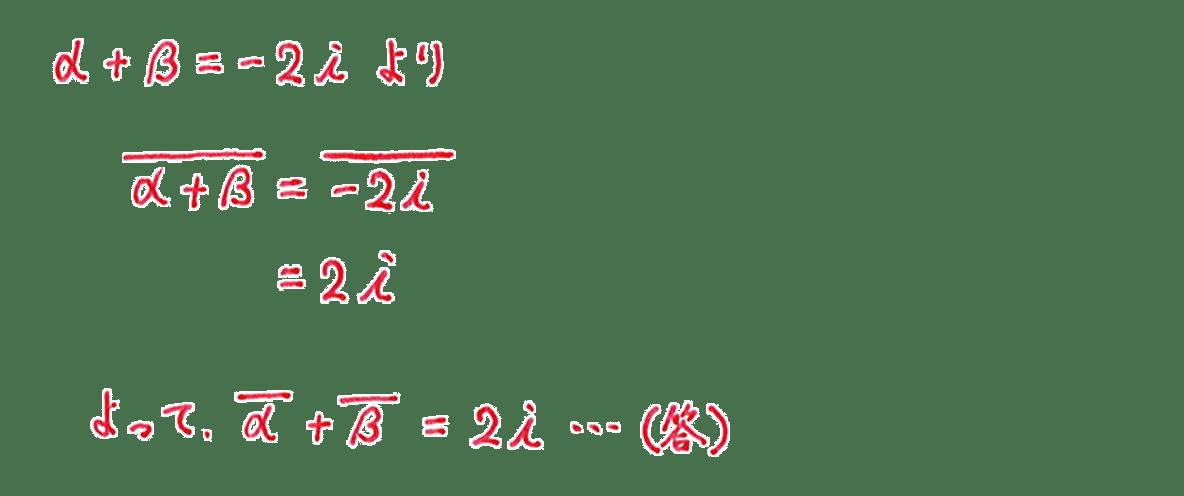高校数Ⅲ 複素数平面6 問題2 解答