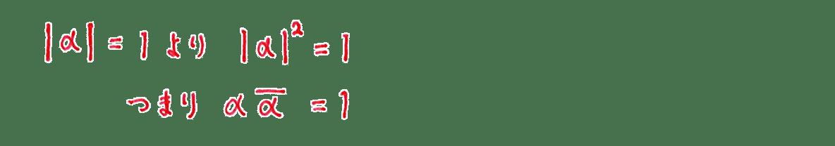 高校数Ⅲ 複素数平面7 問題1 解答 3行目~4行目