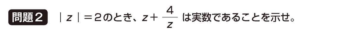 高校数Ⅲ 複素数平面7 問題2