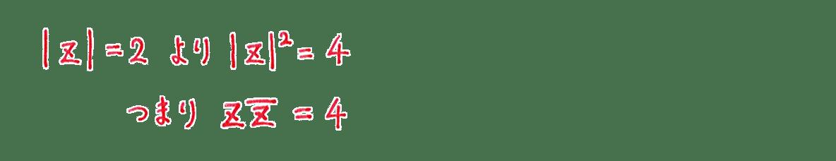 高校数Ⅲ 複素数平面7 問題2 解答 1行目~2行目