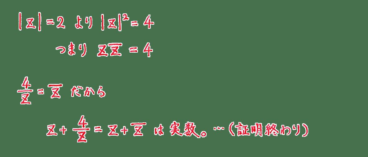 高校数Ⅲ 複素数平面7 問題2 解答