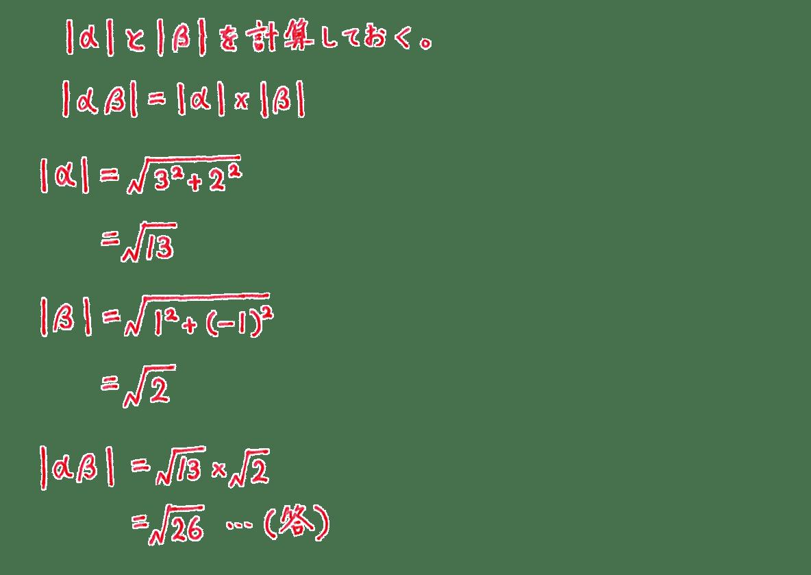高校数Ⅲ 複素数平面8 問題1 解答
