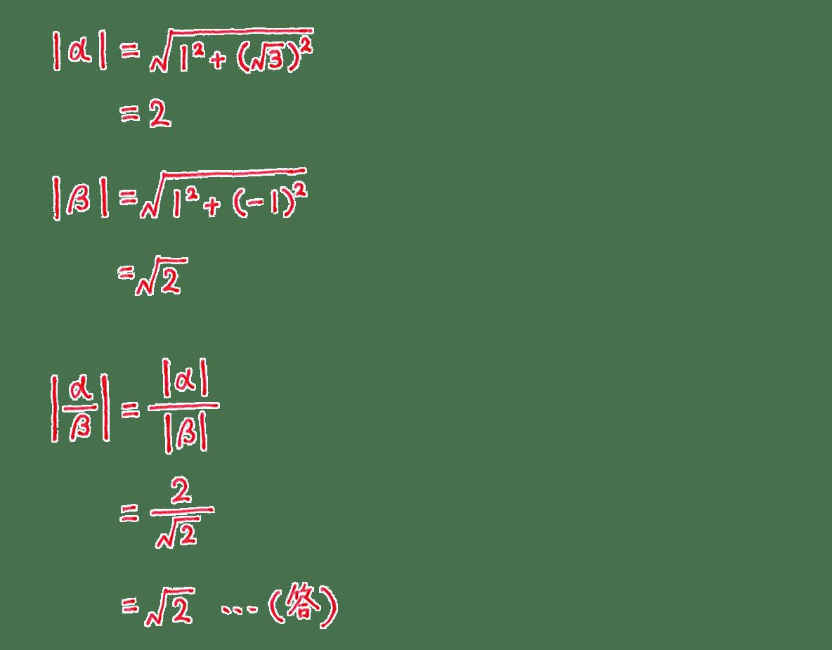 高校数Ⅲ 複素数平面8 問題2 解答